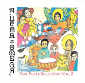 Alpha & Omega - Dub Plate Selection Vol. 2 (Mania Dub)  CD